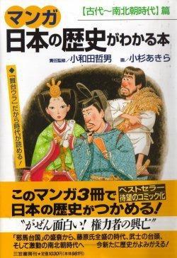 マンガ・日本の歴史がわかる本 古代‐南北朝時代篇 ( …